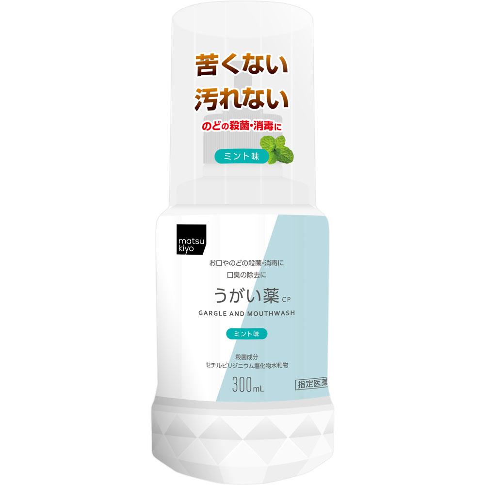 matsukiyo うがい薬CPミント味 300mL (医薬部外品)【point】