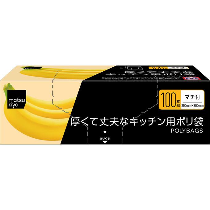 イーナ matsukiyo 厚くて丈夫なキッチン用ポリ袋 マチ付 100枚
