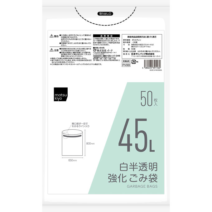 イーナmatsukiyo 白半透明 強化ごみ袋 45L50枚