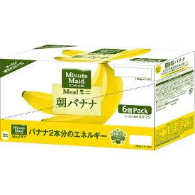 日本コカ・コーラ ミニッツメイド 朝バナナ 180g×6