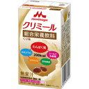 森永乳業 クリミール くり味 125ml