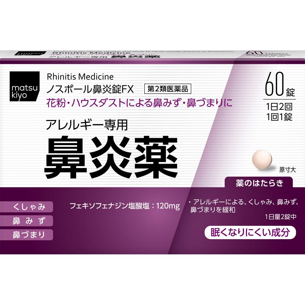 【第2類医薬品】協和薬品工業 matsukiyo ノスポール鼻炎錠FX 60錠【point】