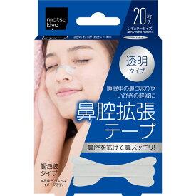 matsukiyo 鼻腔拡張テープ個包装透明 20枚