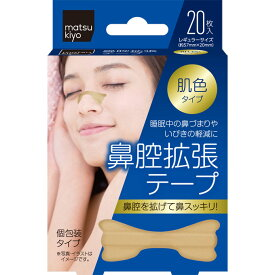 matsukiyo 鼻腔拡張テープ個包装肌色 20枚