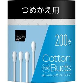 matsukiyo 抗菌綿棒 詰替 200本