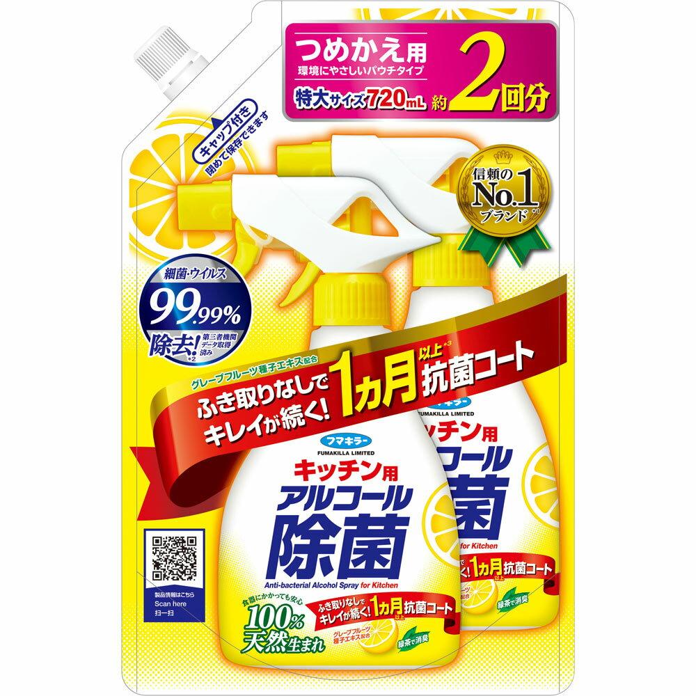 フマキラー キッチン用アルコール除菌スプレー 詰替2回分 720ML
