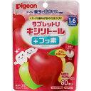 ピジョン 親子で乳歯ケア タブレットU キシリトール+フッ素 りんごミックス味 60粒