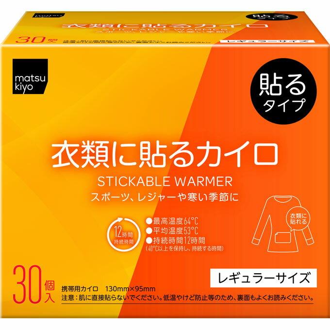 ロッテ電子工業 matsukiyo 衣類に貼るカイロレギュラー 30個【point】
