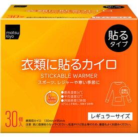 matsukiyo 衣類に貼るカイロ レギュラー 30個