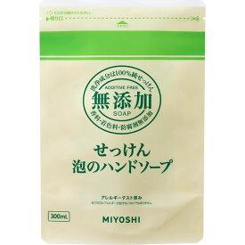 ミヨシ石鹸 無添加せっけん泡のハンドソープ詰替用 300ml