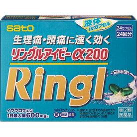 【第(2)類医薬品】佐藤製薬 リングルアイビーα200 24カプセル