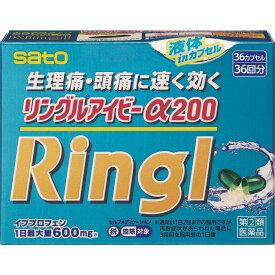【第(2)類医薬品】佐藤製薬 リングルアイビーα200 36カプセル