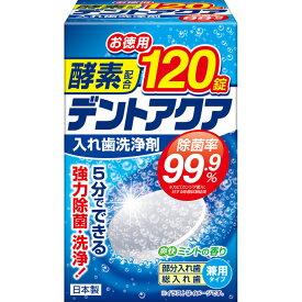 MK デントアクア 入れ歯洗浄剤 兼用タイプ 120錠【point】