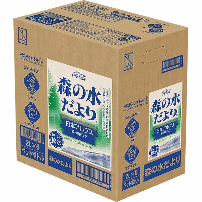 日本コカ・コーラ 森の水だより 2000ML×6