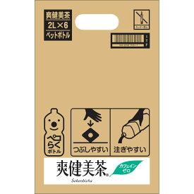 日本コカ・コーラ 爽健美茶 ケース 2000ML×6【point】