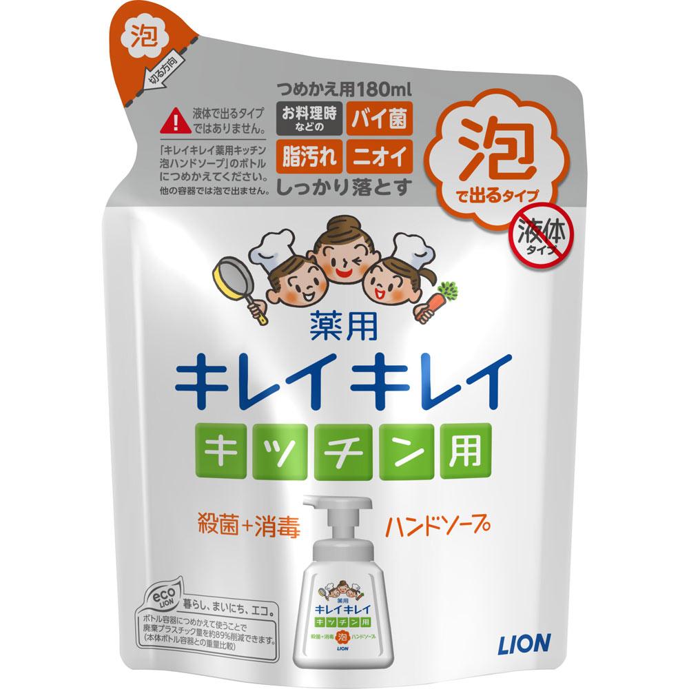ライオン キレイキレイ薬用キッチン泡ハンドソープつめかえ用 180ml