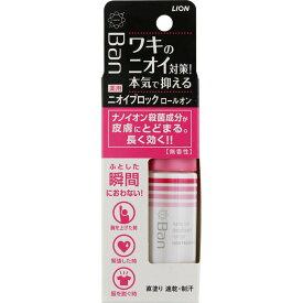 ライオン Ban ニオイブロックロールオン 無香 40ml (医薬部外品)