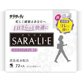 小林製薬 Sara・li・e ホワイトブーケの香り 72枚
