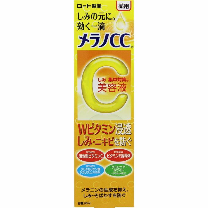 ロート製薬 メラノCC 薬用 しみ 集中対策 美容液 20ml(医薬部外品)