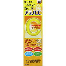 ロート製薬 メラノCC 薬用 しみ 集中対策 美容液 20ml (医薬部外品)
