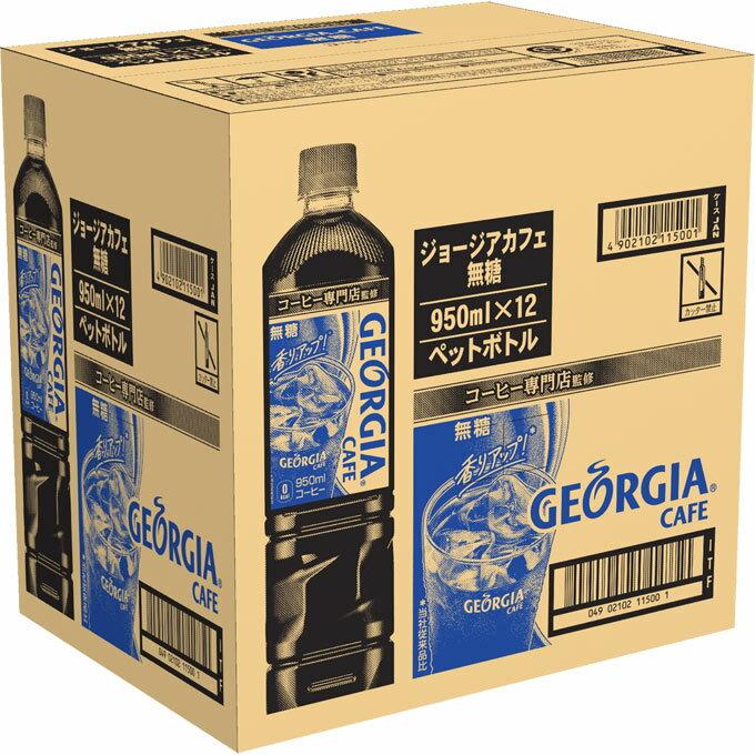 日本コカ・コーラ ジョージア カフェ ボトルコーヒー 無糖 ケース 950ML×12