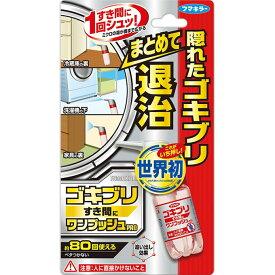 フマキラー ゴキブリ ワンプッシュ 20ml (医薬部外品)