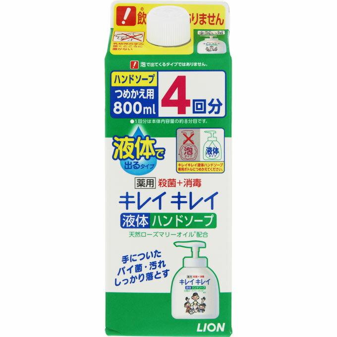 キレイキレイ 薬用液体ハンドソープ つめかえ用800ml(医薬部外品)