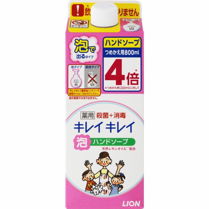 ライオン キレイキレイ 薬用泡ハンドソープ つめかえ用 800ml(医薬部外品)