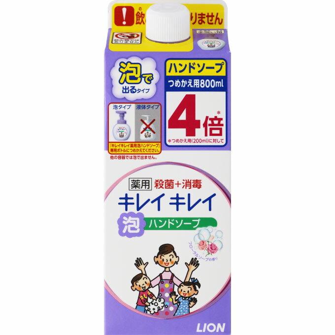 ライオン キレイキレイ 薬用泡ハンドソープ フローラルソープの香り つめかえ用 800ml (医薬部外品)
