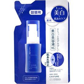 ちふれ化粧品 美白美容液 VC 詰替 30ML (医薬部外品)