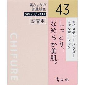 ちふれ化粧品 モイスチャー パウダーファンデーション 詰替用 イエローオークル系 43