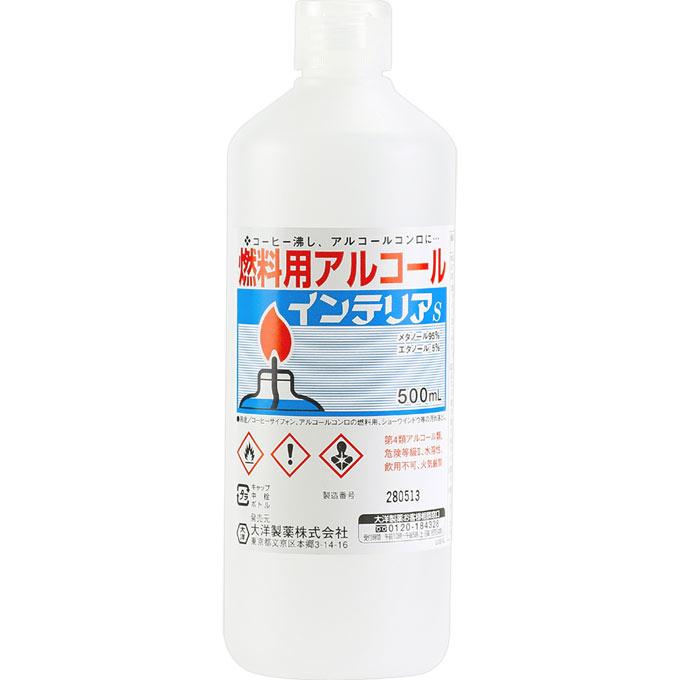 大洋製薬 インテリアS(燃料用アルコール) 500ml