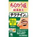 【第2類医薬品】小林製薬 チクナインb 224錠