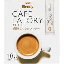 味の素ゼネラルフーヅ <ブレンディ>カフェラトリースティック 濃厚ミルクカフェラテ 18本