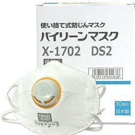日本バイリーン 使い捨て式防じんマスク X-1702 DS2 排気弁付 10枚