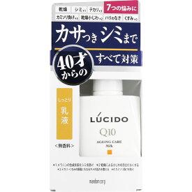 マンダム ルシード 薬用トータルケア乳液 100ml (医薬部外品)