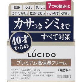 マンダム ルシード 薬用トータルケアクリーム 50g (医薬部外品)