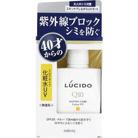 マンダム ルシード 薬用UVブロック化粧水 100ml (医薬部外品)