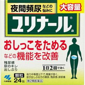 【第2類医薬品】小林製薬 ユリナールa 24包