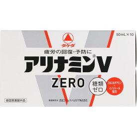 武田CH アリナミンVゼロ 50ml×10本 (医薬部外品)