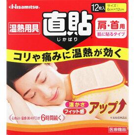 久光製薬 温熱用具 直貼 Sサイズ 12枚