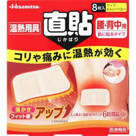 久光製薬 温熱用具 直貼 Mサイズ 8枚