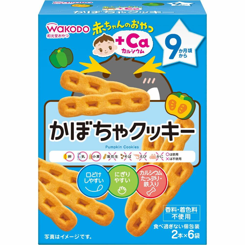 和光堂 赤ちゃんのおやつ+Ca カルシウム かぼちゃクッキー 2本×6袋