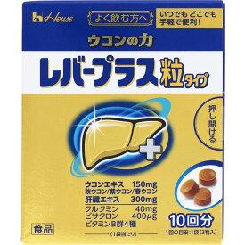 ハウスウェルネスフーズ ウコンの力 レバープラス 粒タイプ 箱 10袋