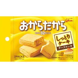 江崎グリコ おからだから<チーズケーキ> 2枚