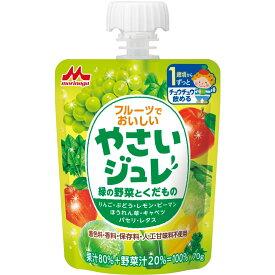 森永乳業 フルーツでおいしいやさいジュレ 緑の野菜とくだもの 70g