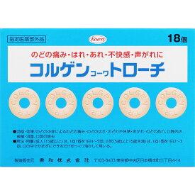 興和 コルゲンコーワトローチ 18錠 (医薬部外品)