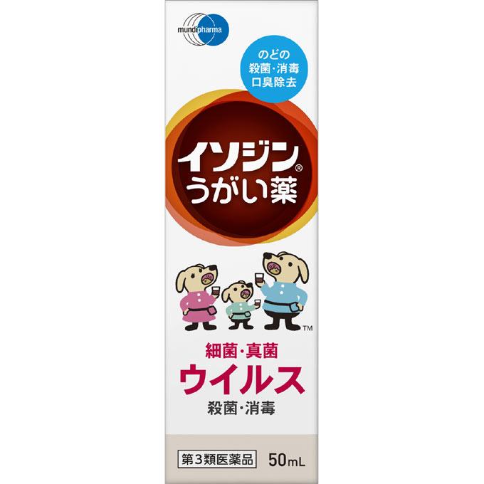 【第3類医薬品】シオノギヘルスケア イソジンうがい薬 50ml