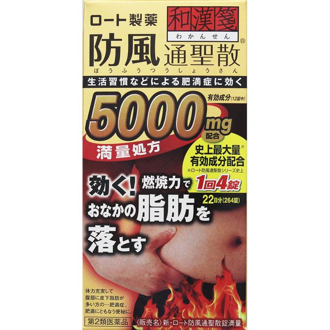 【第2類医薬品】ロート製薬 新・ロート防風通聖散錠満量 264錠