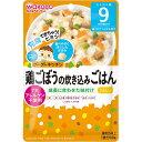 和光堂 グーグーキッチン 鶏ごぼうの炊き込みごはん 80g